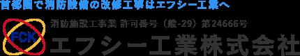 エフシー工業株式会社