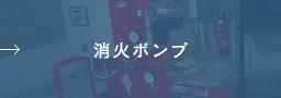 高架水槽・消火ポンプ